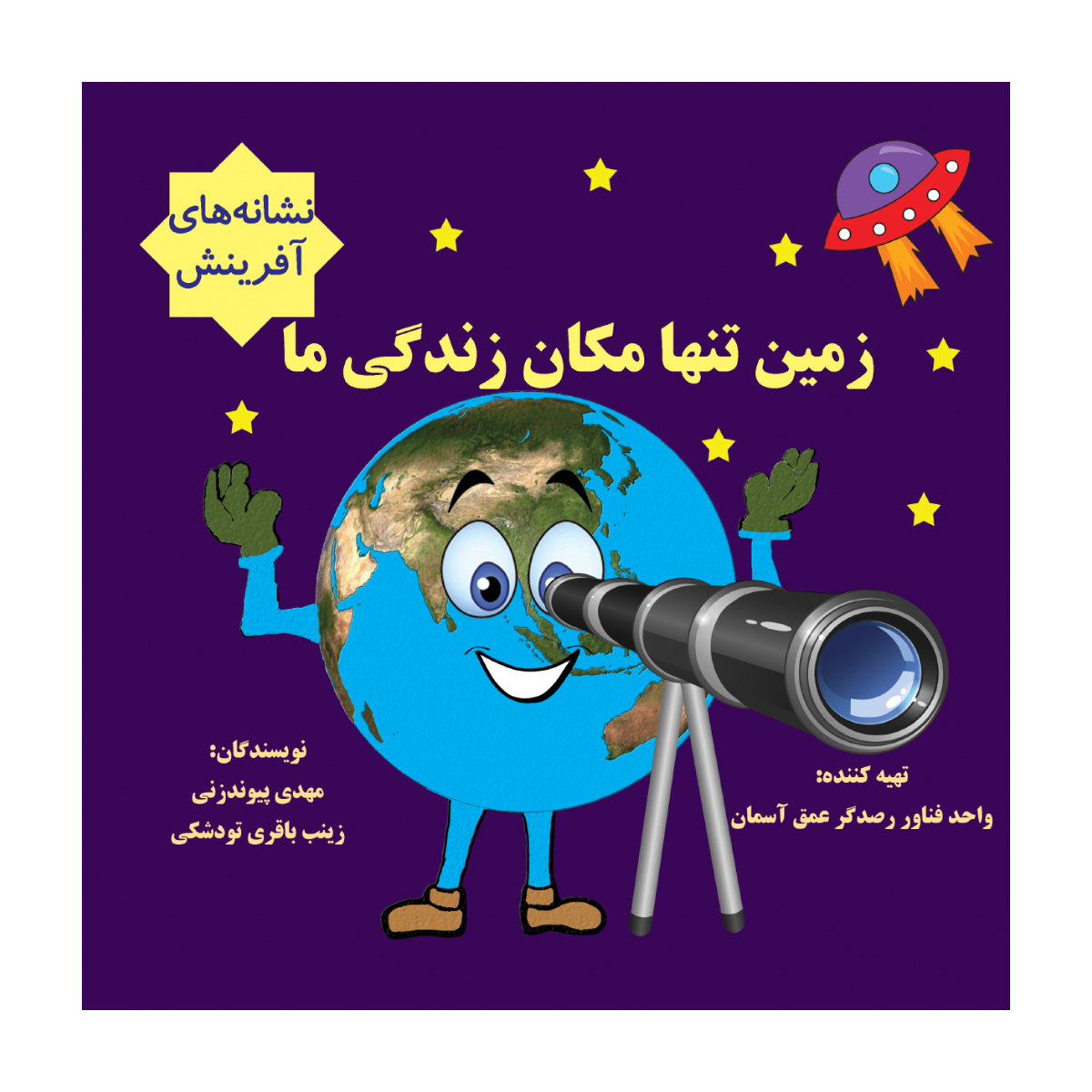 زمین تنها مکان زندگی ما
