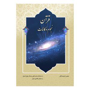 قرآن، نجوم و کائنات