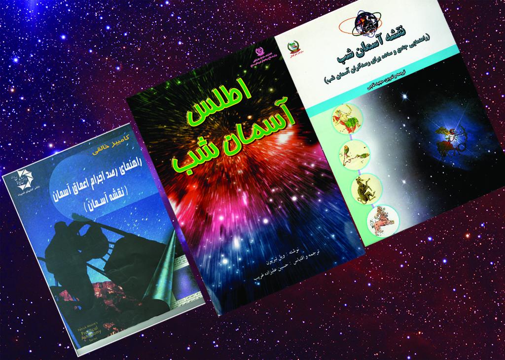 بهترین کتاب های رصد آسمان