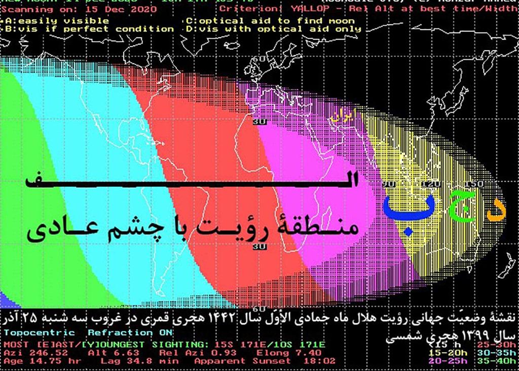 وضعیت رویت پذیری هلال ماه جمادی الاول 1442 هجری قمری