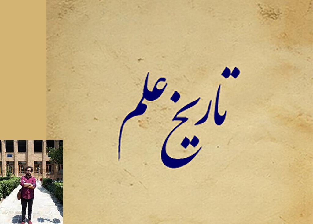 علمای امامیه و نجوم جدید در ایران عصرقاجار