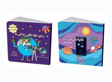 مجموعه کتاب نجوم کودک